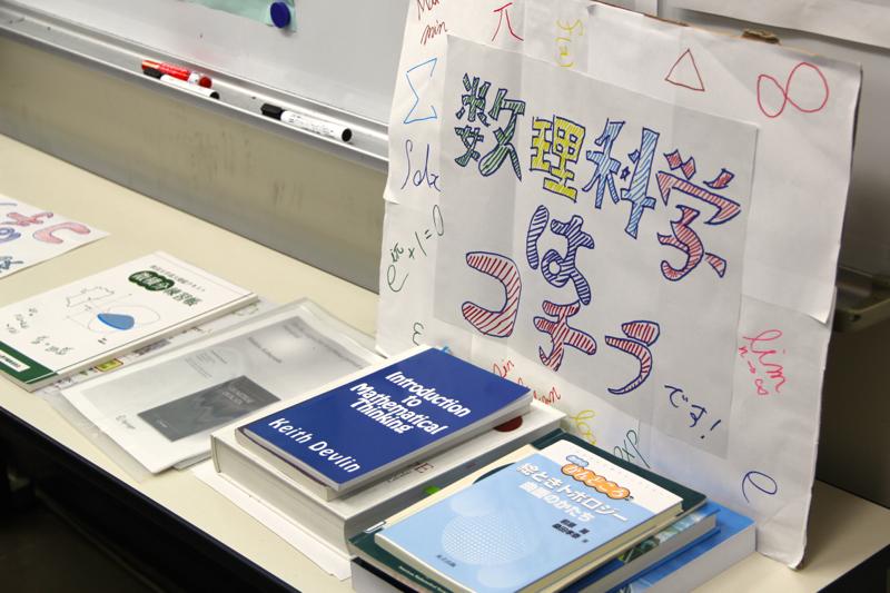 数学に関する和書・洋書や論文などの展示