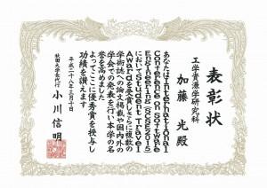 20160314_加藤光_表彰状